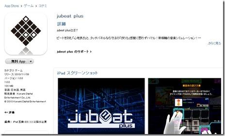 jubeatplus_appstore
