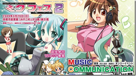 ミクフェス2 & Music Communication