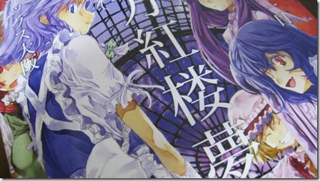 第6回 東方紅楼夢 イベントカタログはヨハネさんの表紙絵だよ!