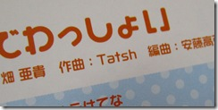tatsh2