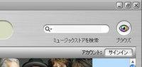 検索バーが変わります