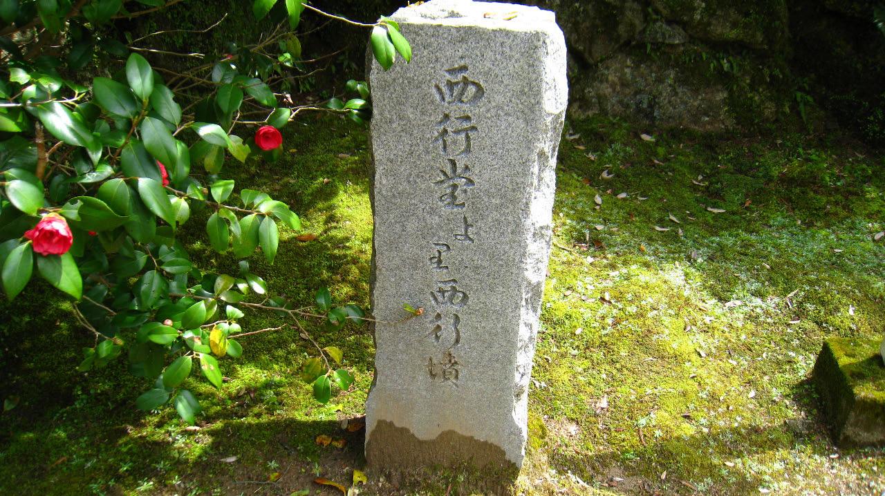 弘川寺本堂の横にある山道から西行堂へ