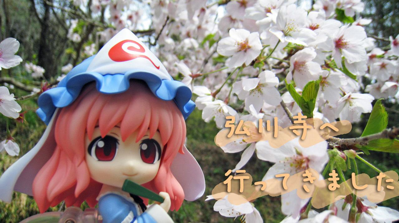 弘川寺へ行ってきました